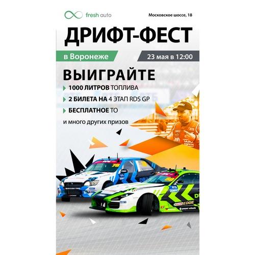 Кайфуй, живи, дрифти! Легендарный дрифт-фест возвращается в Воронеж