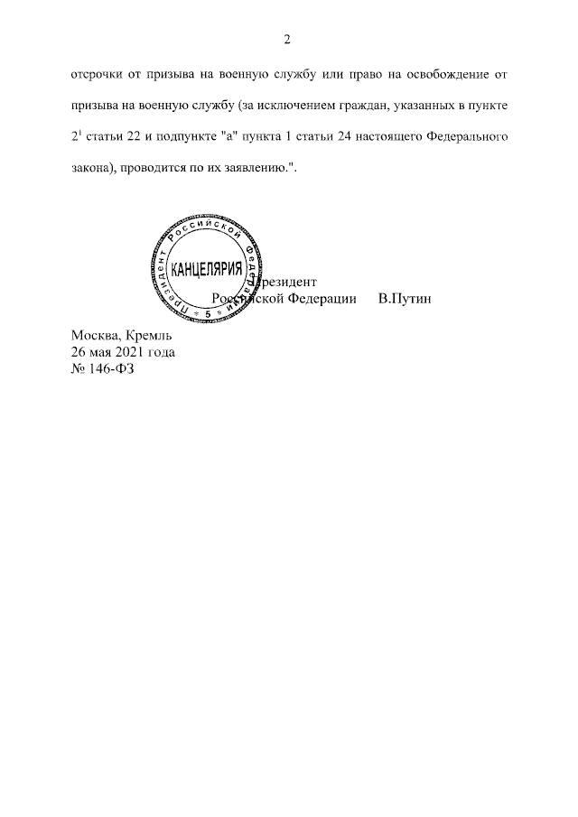 """Внесены изменения в закон """"О воинской обязанности и военной службе"""""""