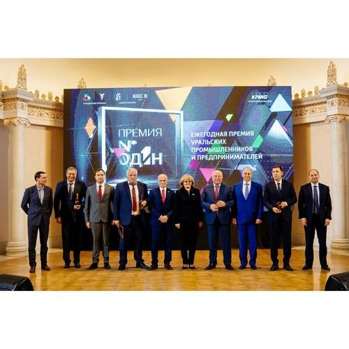 Уральская ТПП стала соорганизатором вручения ежегодной «Премии №1»