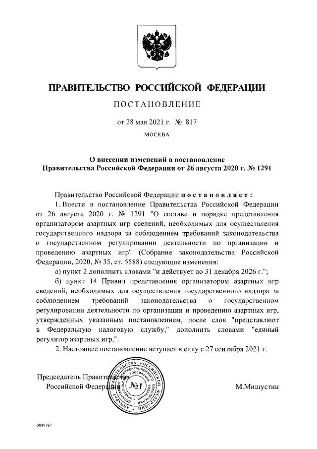 Подписано Постановление Правительства РФ от 28.05.2021 № 817