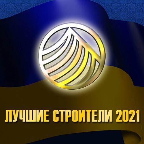 Компании-лауреаты украинской строительной премии-2021