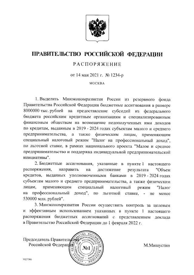 Подписано Распоряжение Правительства РФ от 14.05.2021 № 1234-р