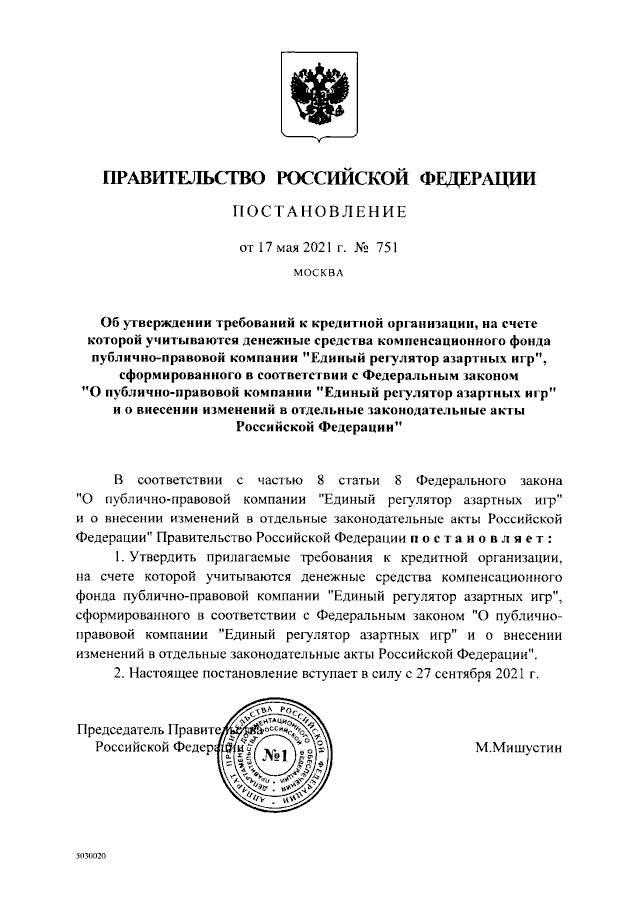 Подписано Постановление Правительства РФ от 17.05.2021 № 751