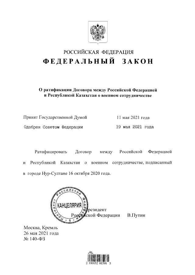 Ратификация российско-казахстанского Договора о военном сотрудничестве
