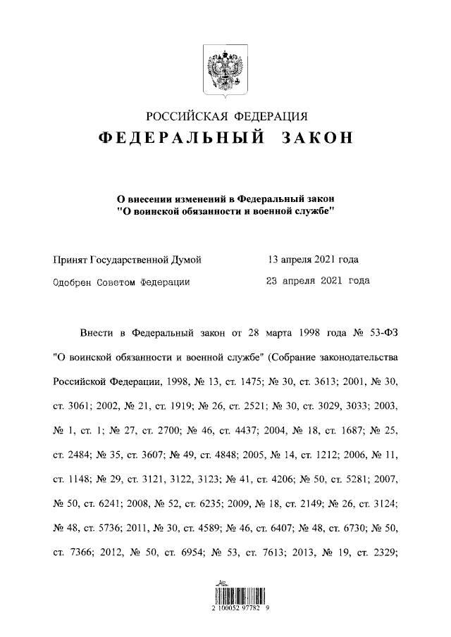 Внесены изменения в закон о воинской обязанности и военной службе