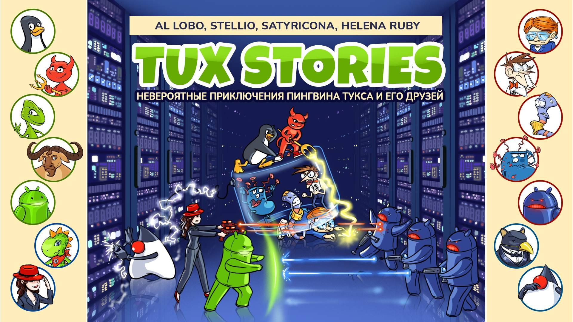 Яркий комикс о приключениях пингвина Тукса и его друзей