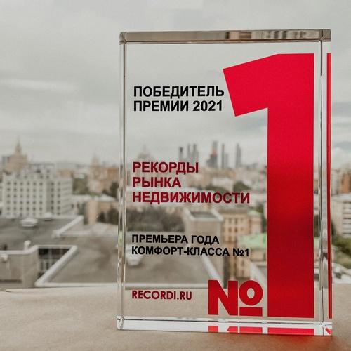 ЖК «Три Квартала» стал Премьерой года №1