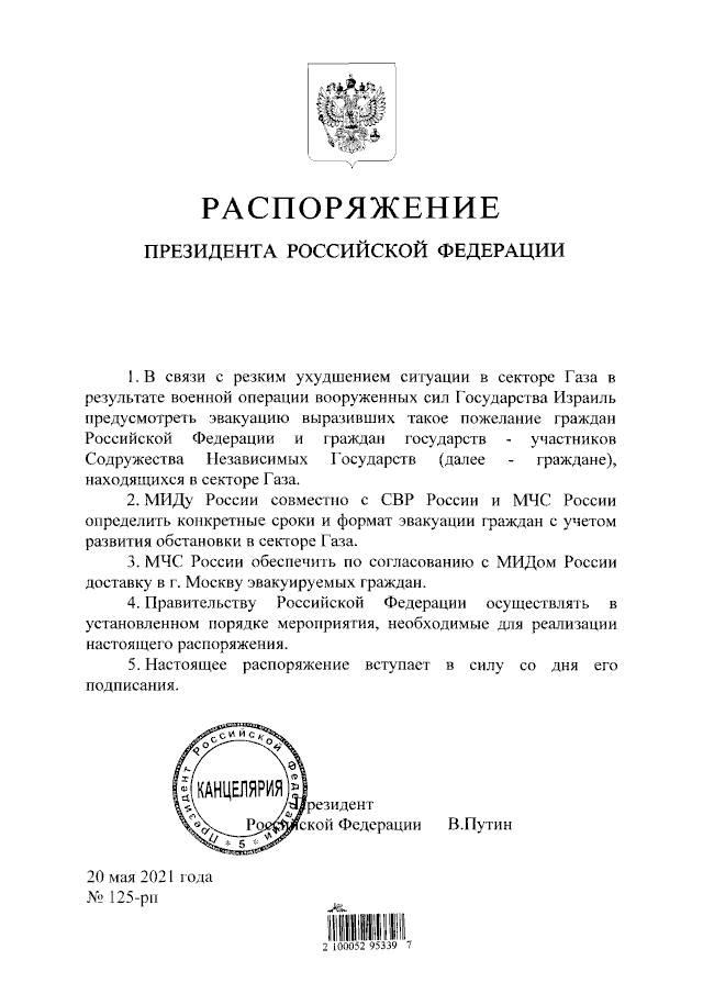 Подписано Распоряжение об эвакуации российских граждан из сектора Газа