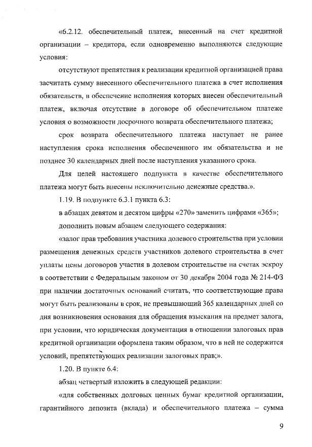 Банк России дестимулирует кредитование сделок слияния и поглощения