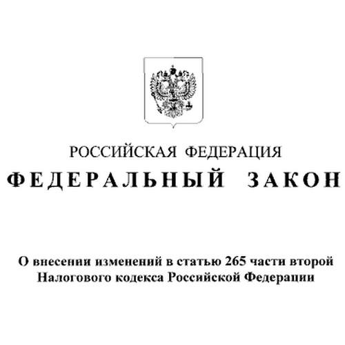 Внесены изменения в статью 265 части второй Налогового кодекса