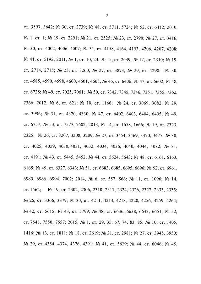 Подписан Федеральный закон от 30.04.2021 № 102-ФЗ