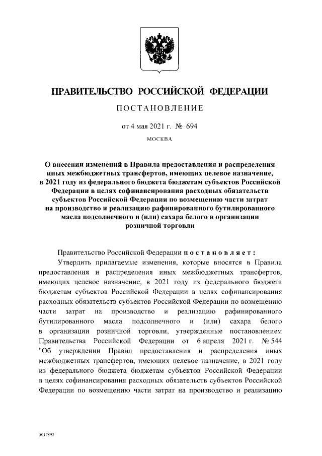 Подписано Постановление Правительства РФ от 04.05.2021 № 694