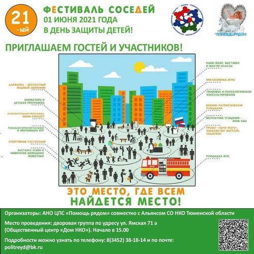1 июня в Тюмени пройдет традиционный праздник «Фестиваль соседей»