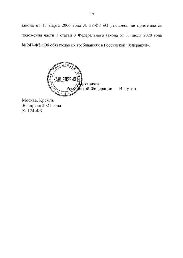 О внесении изменений в Федеральный закон «О рекламе»