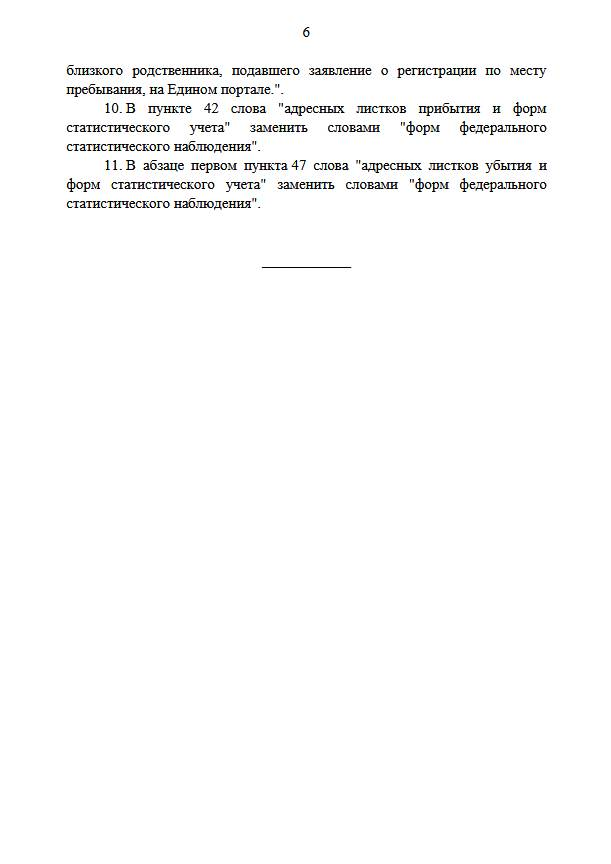 Упрощена процедура регистрации по месту жительства и месту пребывания