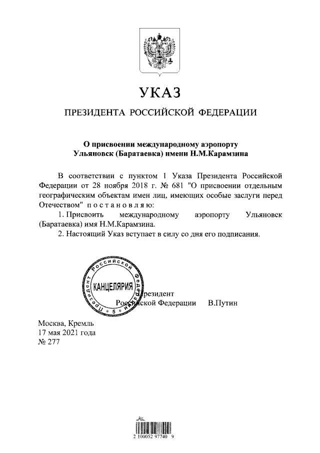 О присвоении аэропорту Ульяновск (Баратаевка) имени Н.М.Карамзина