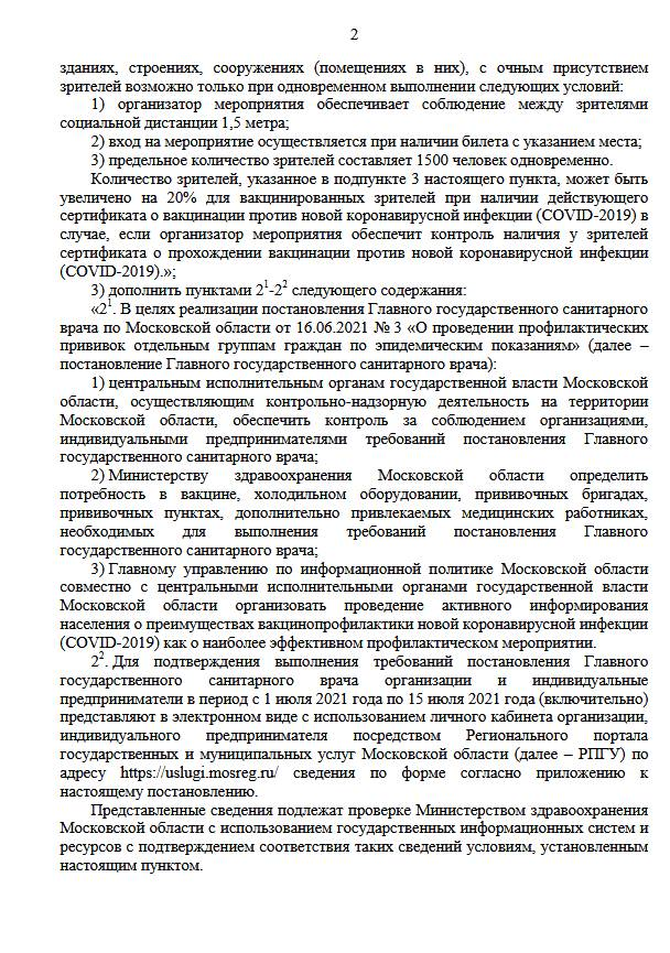 О дополнительных мерах по предотвращению распространения ковида в МО