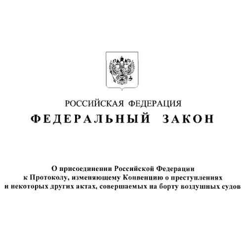 Подписан Федеральный закон от 11.06.2021 № 160-ФЗ