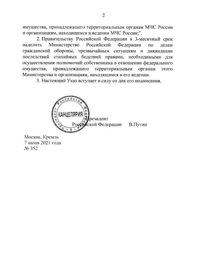 Президент подписал указ от 07.06.2021 № 352