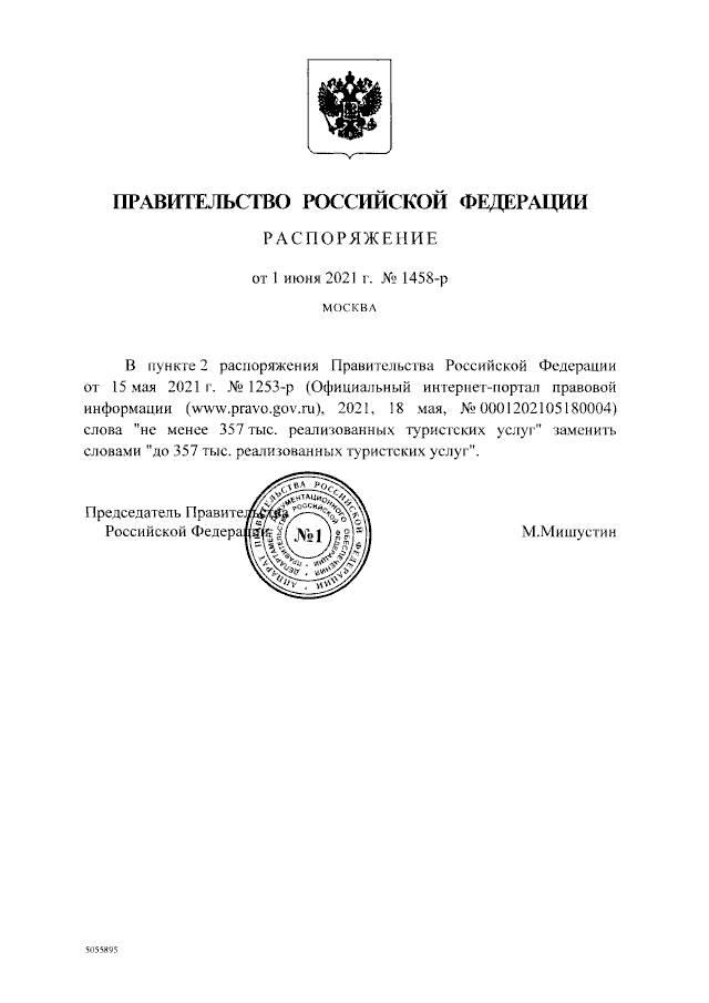 Внесены изменения в  Распоряжение от 15 мая 2021 г. № 1253-р