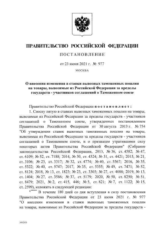 Изменения в ставках вывозных таможенных пошлин на товары из РФ