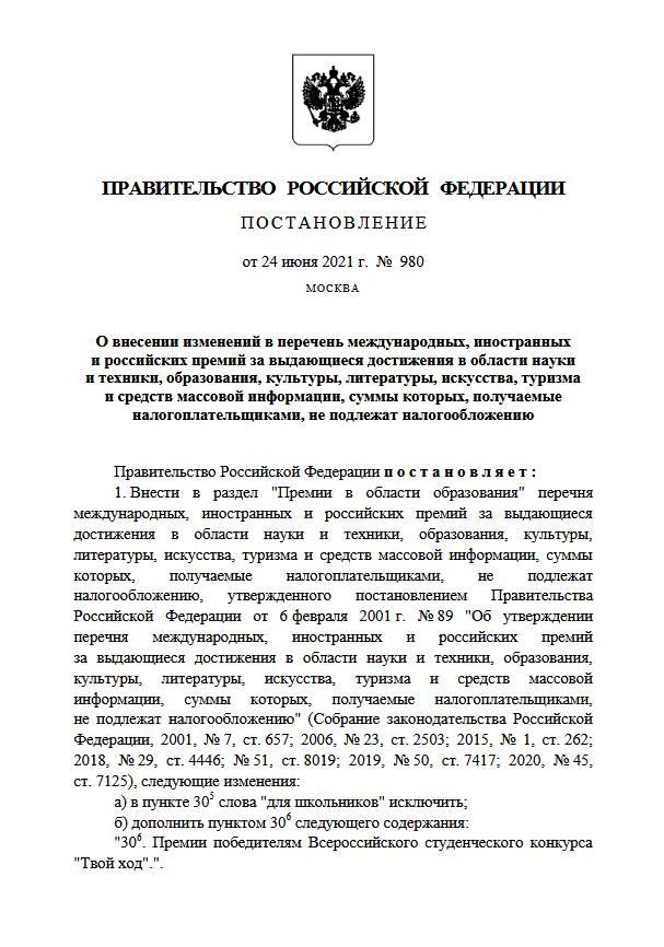 Правительство расширило перечень премий, которые освобождаются от НДФЛ