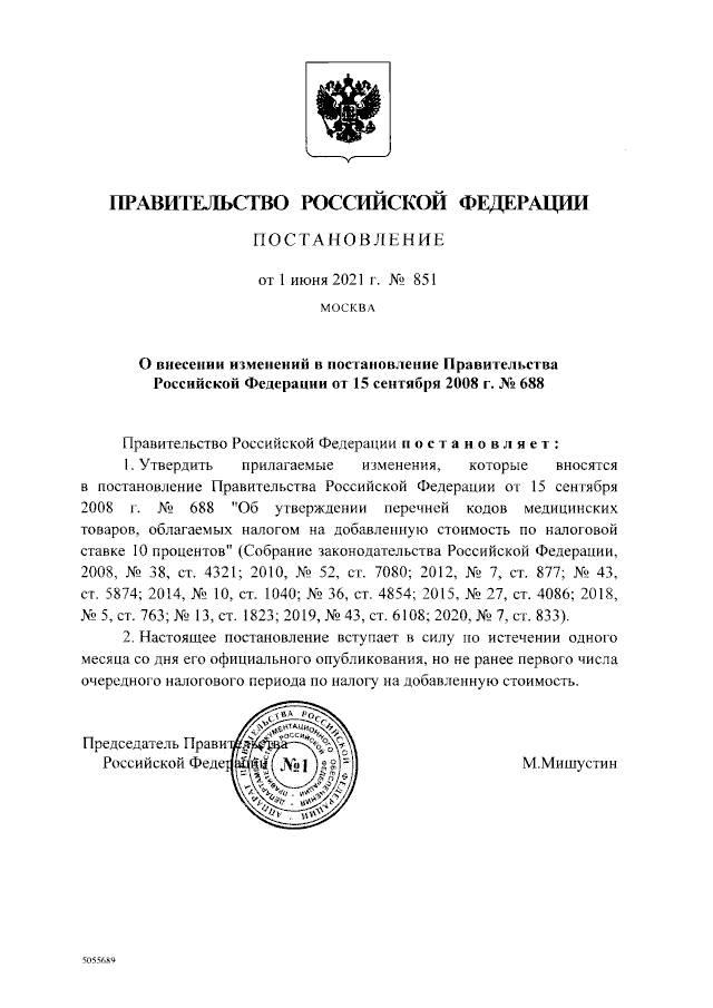 Подписано Постановление от 1 июня 2021 г. № 851