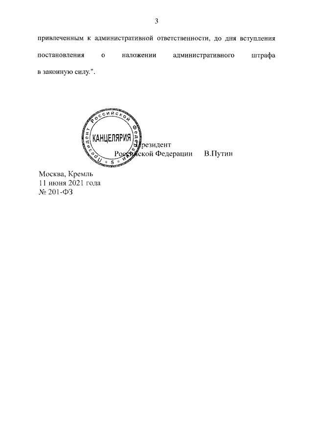 Подписан закон 201-ФЗ об уплате административных штрафов