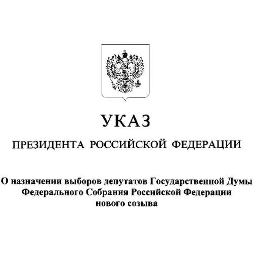 Президент утвердил дату выборов депутатов Государственной Думы
