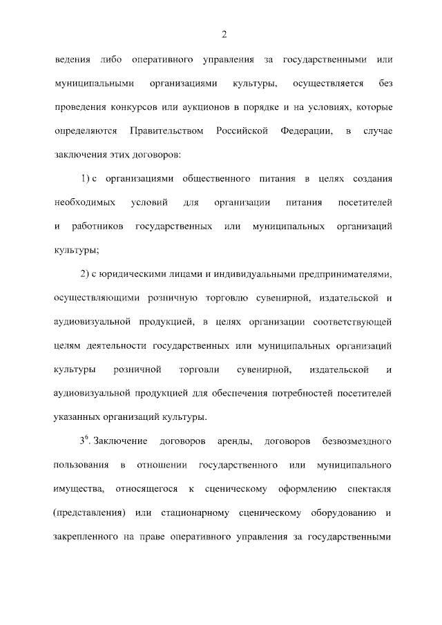 Внесены изменения в статью 17.1 закона о защите конкуренции