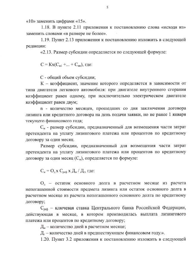 В Москве удвоили размер субсидии на покупку электромобилей для такси