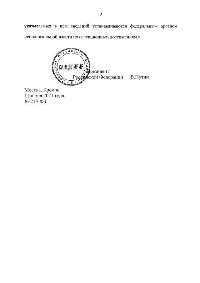 Внесено изменение в статью 1439 части четвёртой Гражданского кодекса