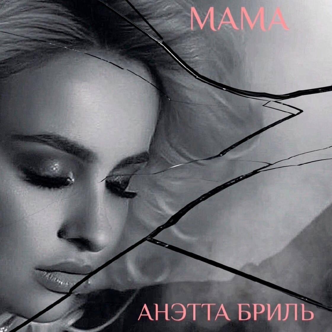 Вышла песня исповедь Анэтты Бриль - посвящение Валентине Легкоступовой