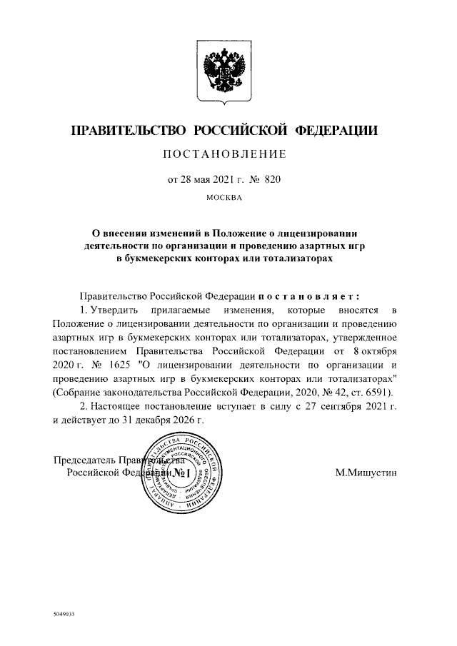 Изменения в Положении о лицензировании деятельности азартных игр