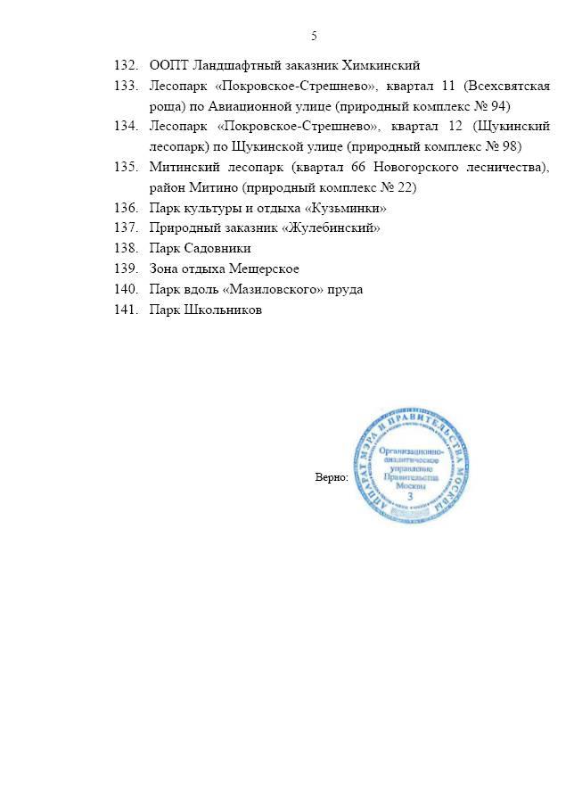 Подписан Указ Мэра Москвы от 12 июня 2021 г. № 29-УМ