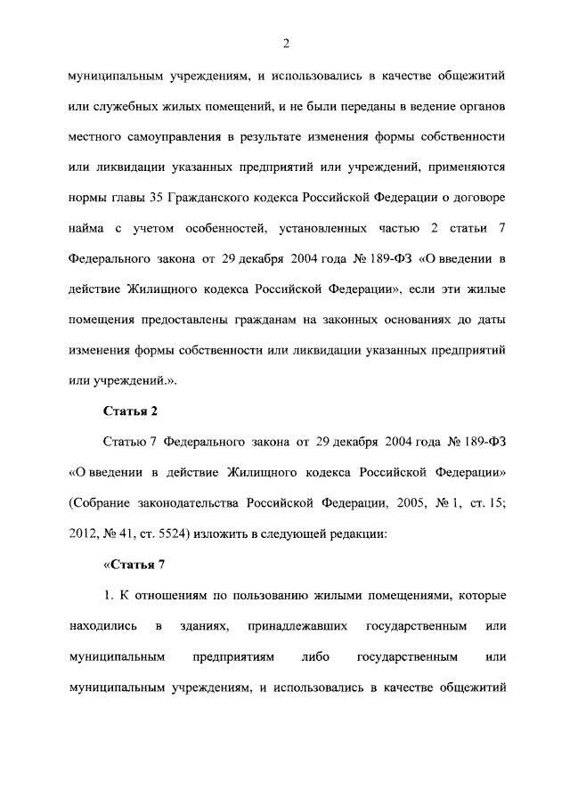Подписан закон 210-ФЗ о применении норм договора найма к помещениям