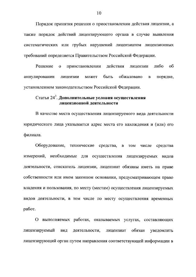Подписан закон об оснащении объектов системами пожарной безопасности