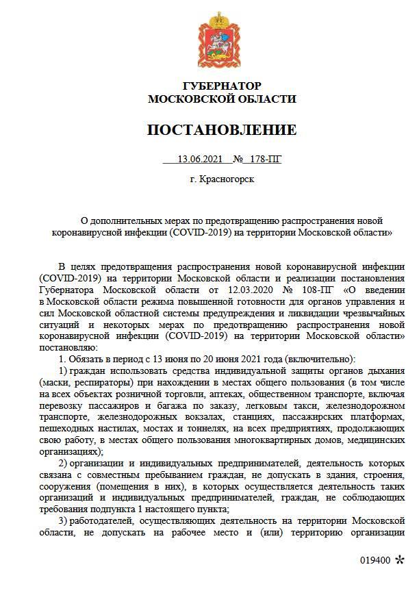Губернатор Подмосковья объявил об ограничениях из-за ковида