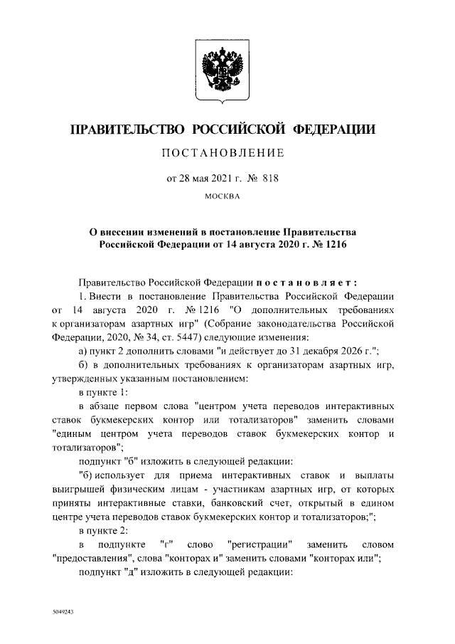 Внесены изменения в требования к организаторам азартных игр