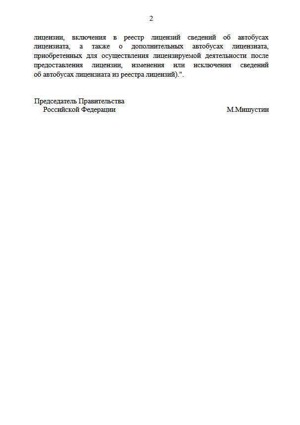Правительство расширило перечень госуслуг, предоставляемых в МФЦ