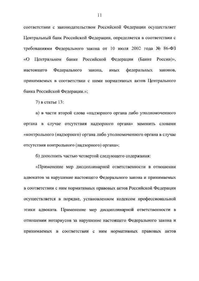 Подписан закон 165-ФЗ о противодействии легализации доходов