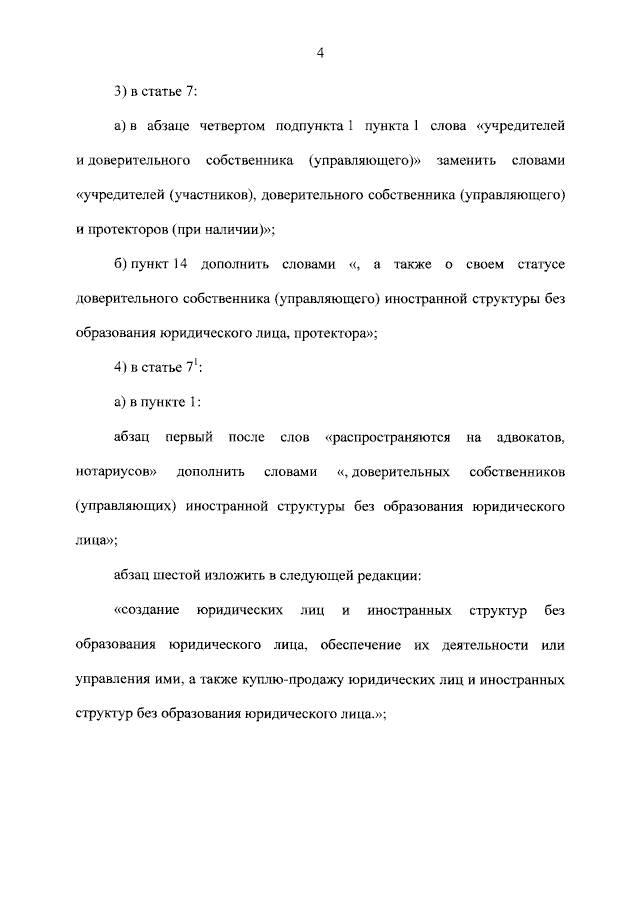 Подписан закон 233-ФЗ о противодействии легализации доходов