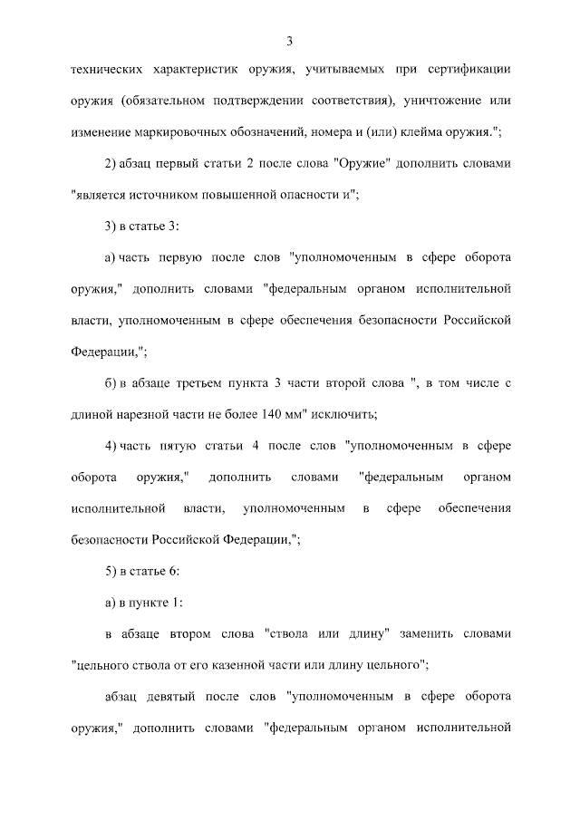 Подписан закон о совершенствовании госконтроля в сфере оборота оружия