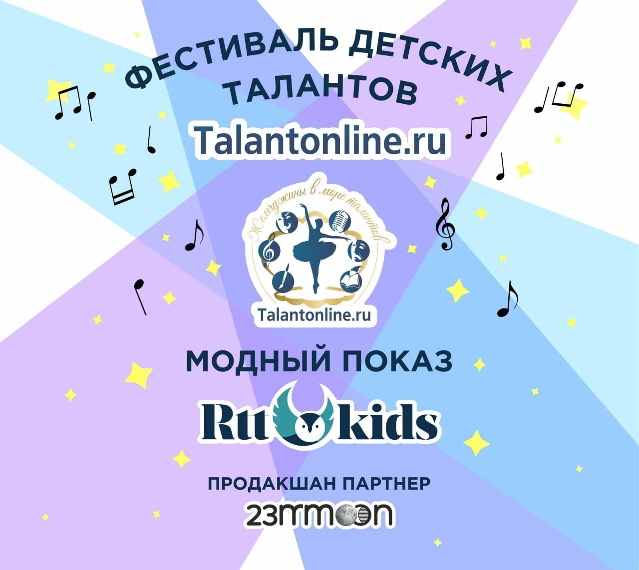 Состоялся первый детский Фестиваль  talantonline