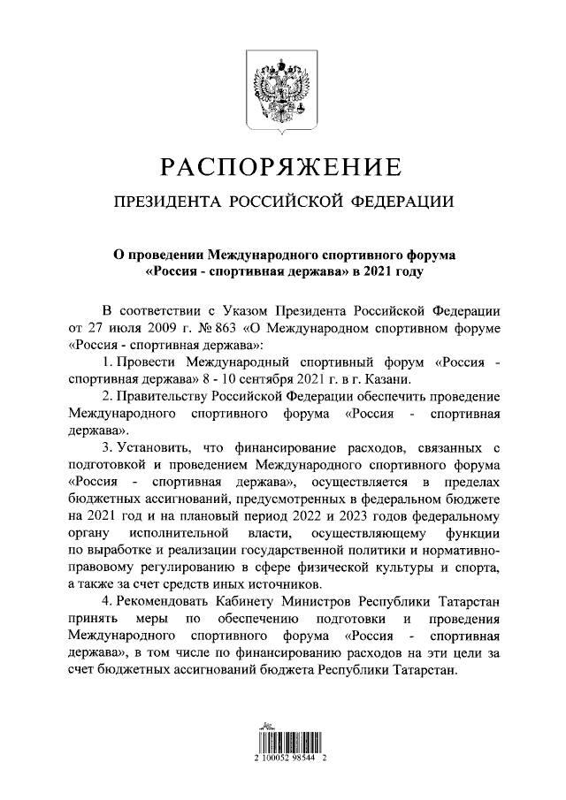 """О проведении форума """"Россия - спортивная держава"""" в Казани 2021 году"""