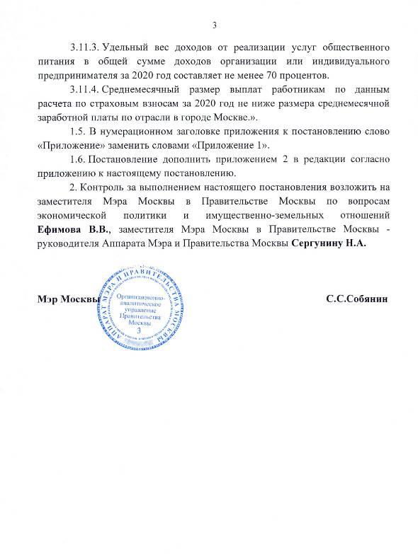 Утвержден пакет дополнительных мер поддержки предприятий общепита