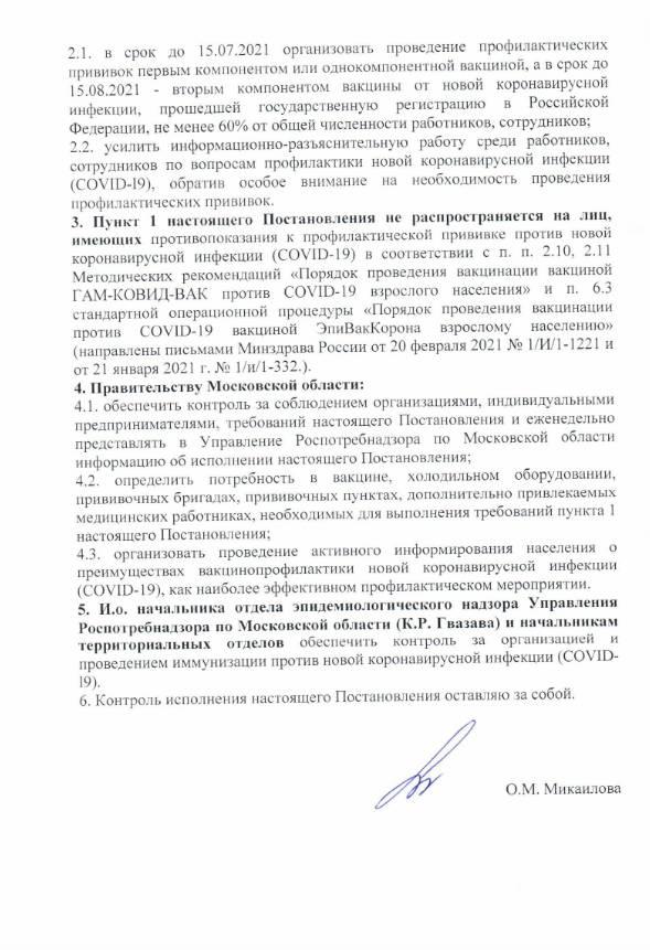 Санитарный врач Московской области подписал постановление о вакцинации