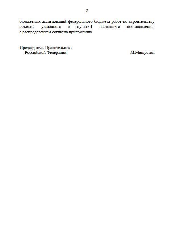 О бюджетных инвестициях в строительство СПГ-терминала на Камчатке