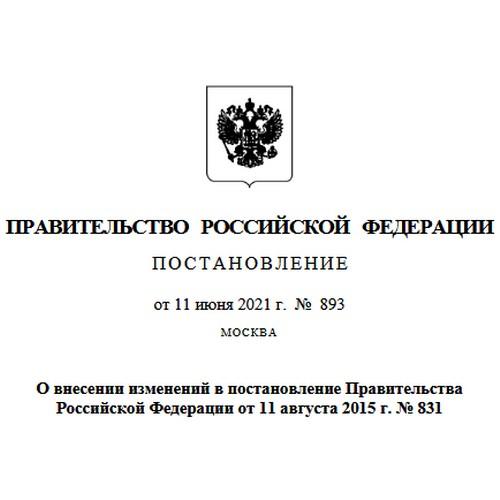 Правительство продлило программу льготного кредитования технопарков