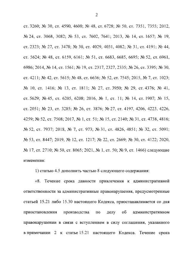 Подписан Федеральный закон от 11.06.2021 № 162-ФЗ